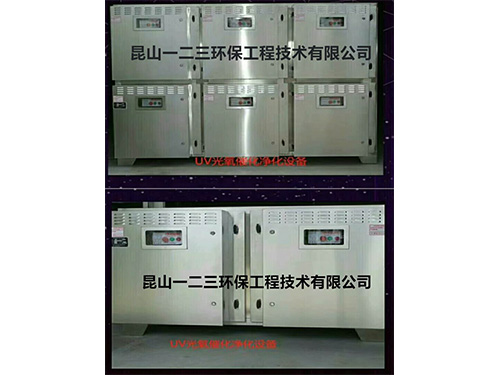 UV光氧催化净化设备